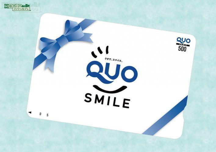 アンケートにご協力いただいた方へ QUOカード500円分プレゼント!