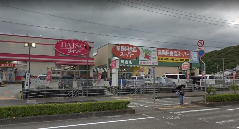 スーパー 業務用スーパー朝倉店