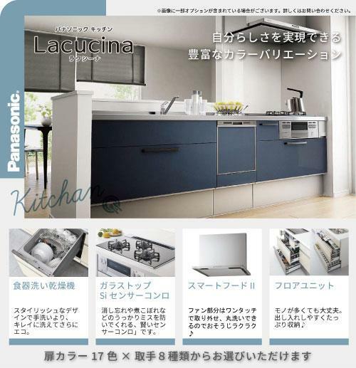 標準仕様■ガラストップコンロ・食洗器付きでお手入れのしやすい家事時短のパナソニック製キッチン。お手入れ簡単スキマレスシンク・大容量収納フロアユニット・人造大理石カウンター・スマートフードが標準です。