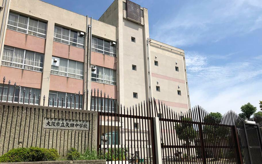 中学校 大阪市立矢田中学校まで1220m