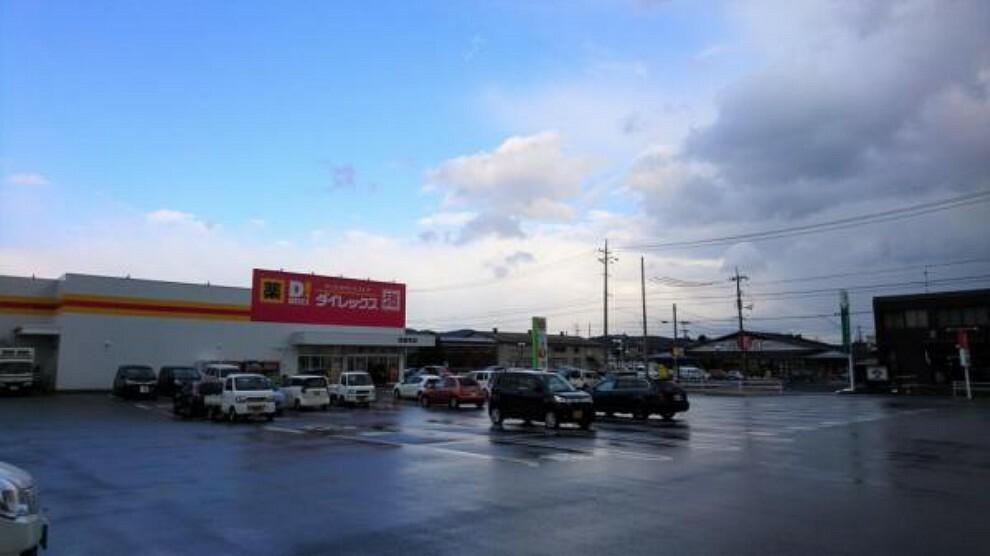 【近隣写真】ダイレックス西倉吉店様まで約1300m(車で約4分)。営業時間は朝9時~夜10時。遅くまで営業しているスーパーが近くにあると、お仕事終わりのお買い物の際もわざわざ遠回りしなくて済むので便利ですよね。