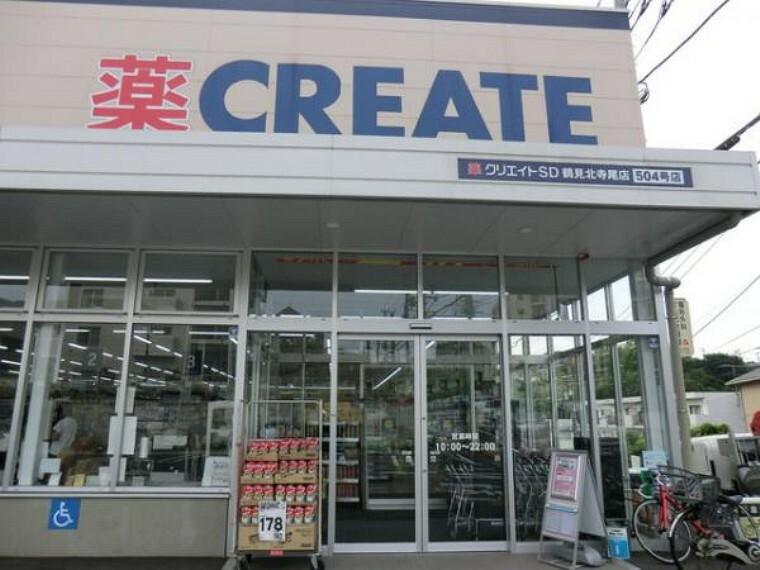 ドラッグストア クリエイトエス・ディー鶴見北寺尾店 約500m
