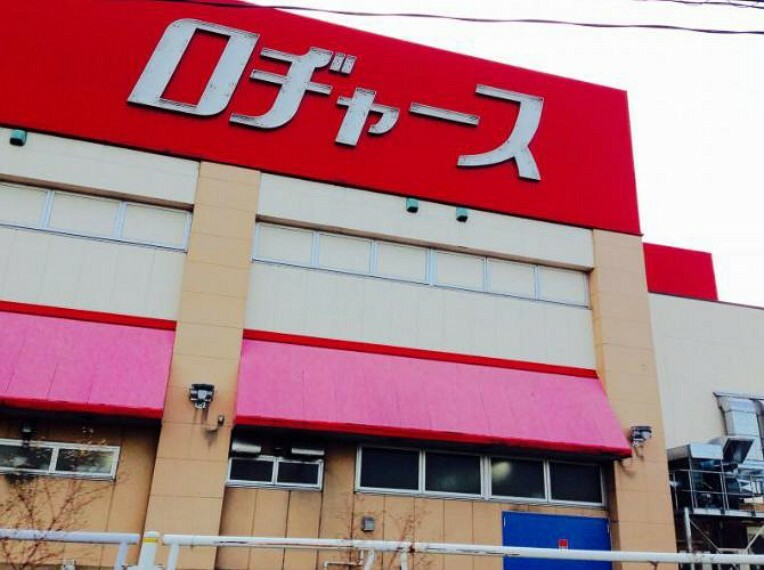 スーパー 【スーパー】ロヂャース 北本店まで1265m