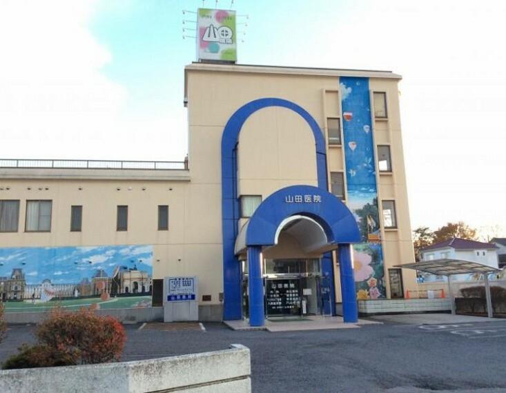 病院 【総合病院】山田医院まで1244m