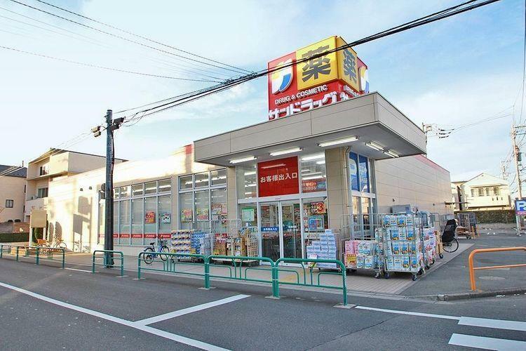 ドラッグストア サンドラッグ今川店 徒歩10分。