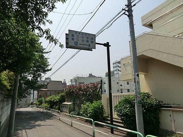 小学校 新宿区立富久幼稚園・富久小学校 徒歩1分。