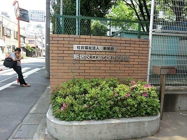 幼稚園・保育園 新宿区立/富久町保育園 徒歩5分。