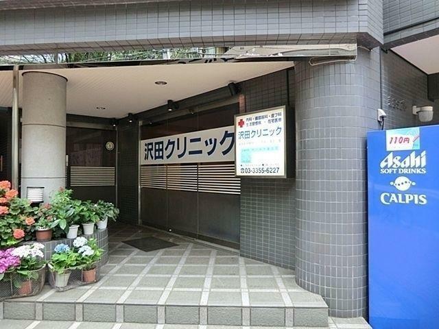 病院 沢田クリニック 徒歩12分。