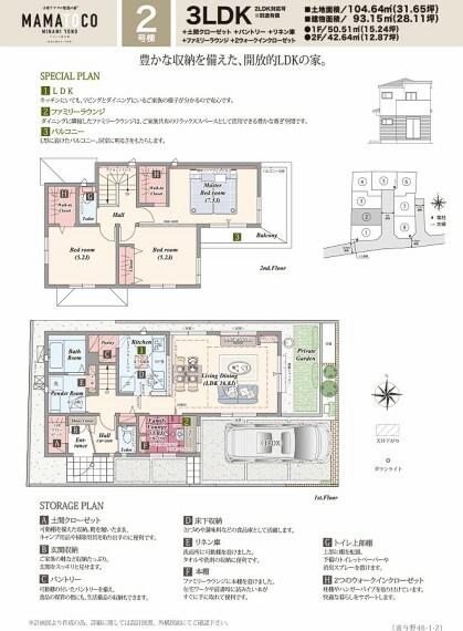間取り図 2号棟/豊かな収納を備えた、開放的LDKの家。  3LDK(2LDK対応可※別途有償)+土間クローゼット+パントリー+リネン庫+ファミリーラウンジ+2ウォークインクローゼット