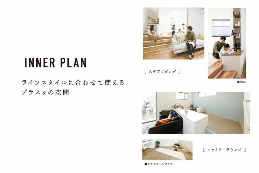 居間・リビング ライフスタイルに合わせて使えるプラスαの空間    ステアリビング    ファミリーラウンジ  (※写真はイメージです。)