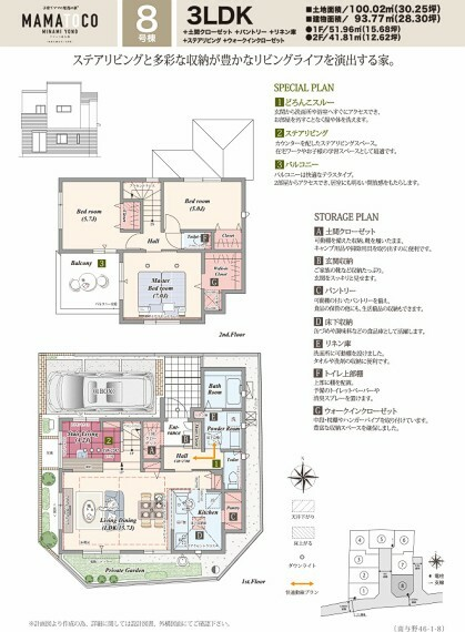 間取り図 8号棟/ステアリビングと多彩な収納が豊かなリビングライフを演出する家。  3LDK+土間クローゼット+パントリー+リネン庫+ステアリビング+ウォークインクローゼット
