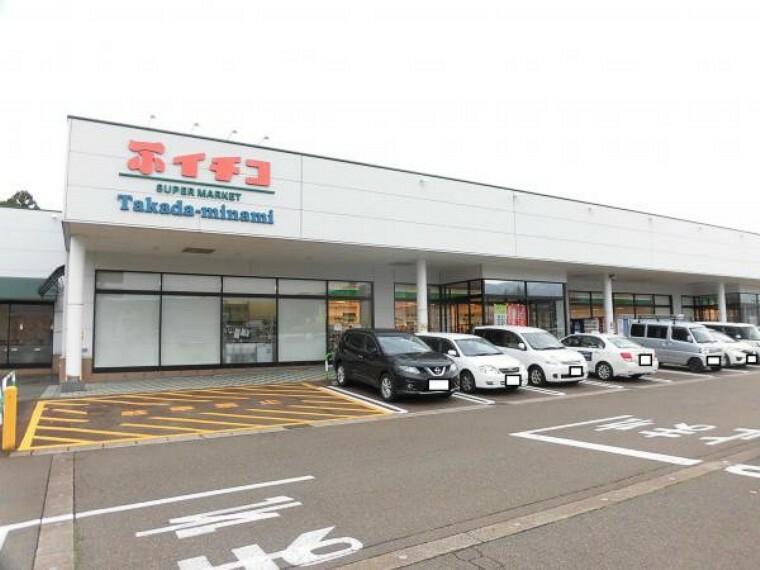 スーパー イチコ高田南店まで1300m(徒歩17分)徒歩で買い物行けば良い運動になりますし、広い駐車場があるので車でも通えますよ。