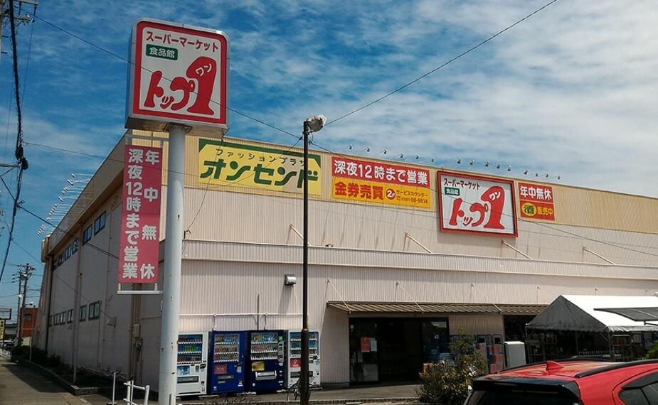 スーパー トップワン 岩倉店