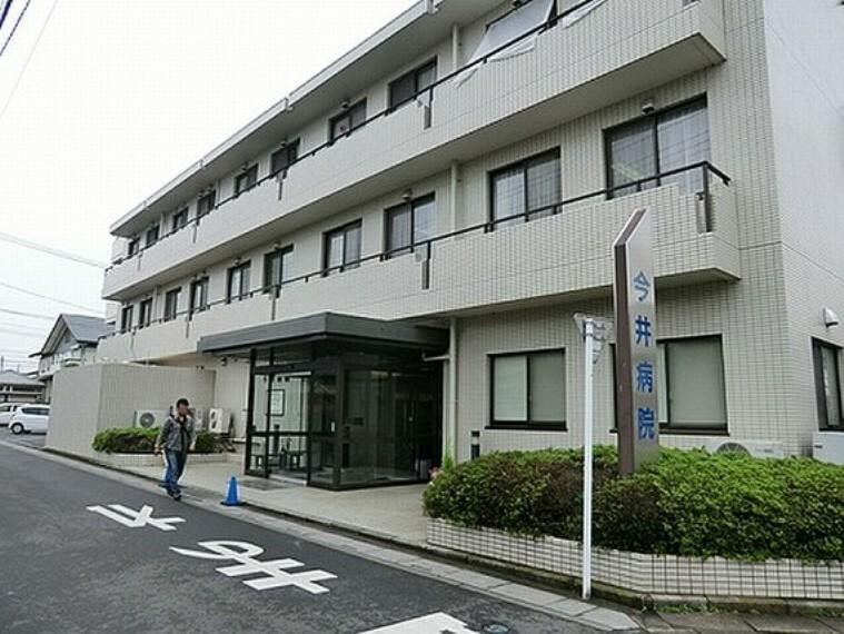 病院 今井医院 徒歩14分(約1100m)