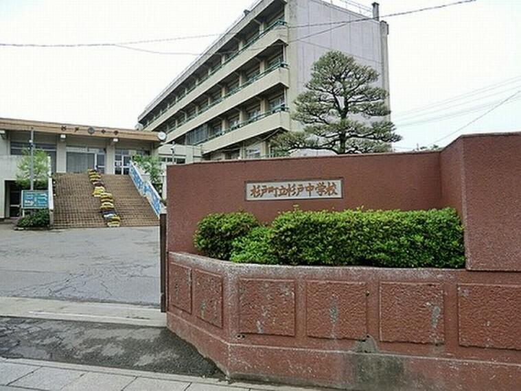 中学校 杉戸中学校 徒歩6分(約480m)
