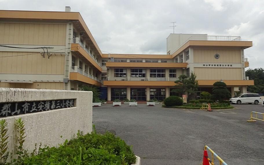 市立安積第三小学校