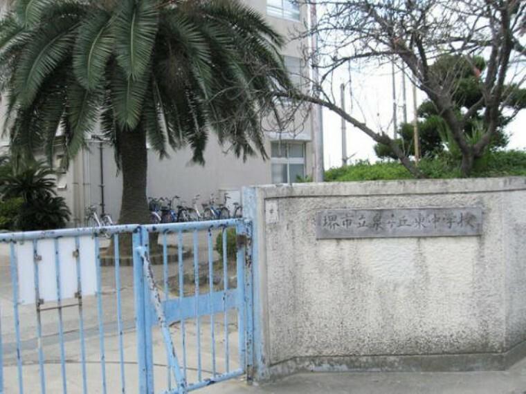 中学校 泉ケ丘東中学校