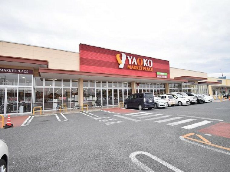 ヤオコー高関店・・・9:30~22:00まで営業。会員登録してポイントがたまると500円のお買い物券がゲットできてお得なスーパーです。