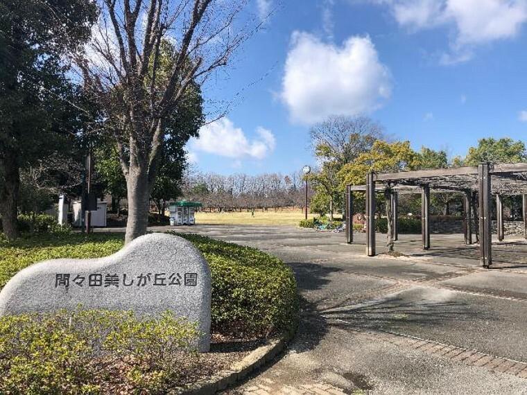 間々田美しが丘公園・・・大型遊具のある公園です。近隣にスーパーがあり食品などが調達しやすいのもありがたいですね。
