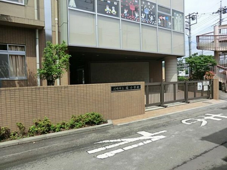 小学校 川崎市立橘小学校まで約1010m