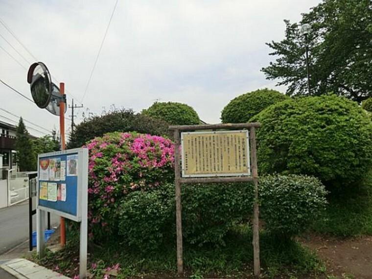 公園 富士見台公園まで約510m