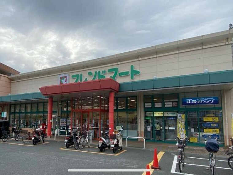 スーパー フレンドマート 御蔵山店