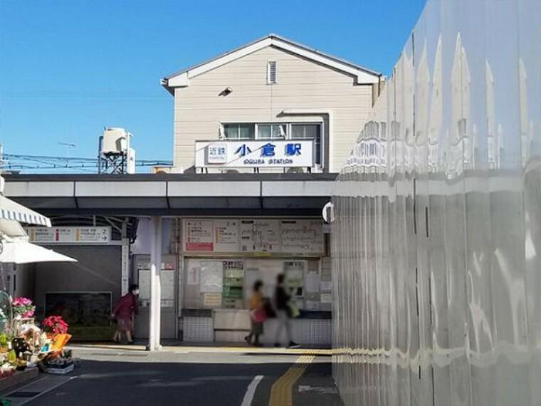 近鉄「小倉駅」まで徒歩約3分(約240m)