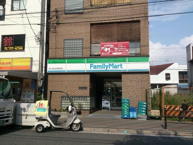 コンビニ ファミリーマートMYS杉本町駅前店