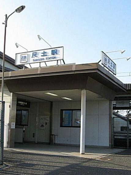 近鉄尺土駅