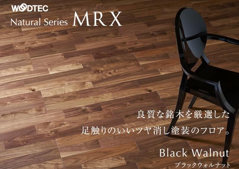 リビングフロアー  ウッドテック・ライブナチュラルMRX MRXには4つの特徴があります。 良質な銘木を  足さわりの良いつや消し塗装 フリーワックス 耐久性・安定性対応