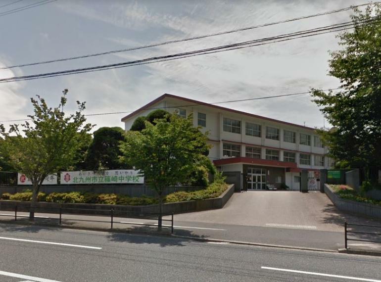 中学校 北九州市立篠崎中学校