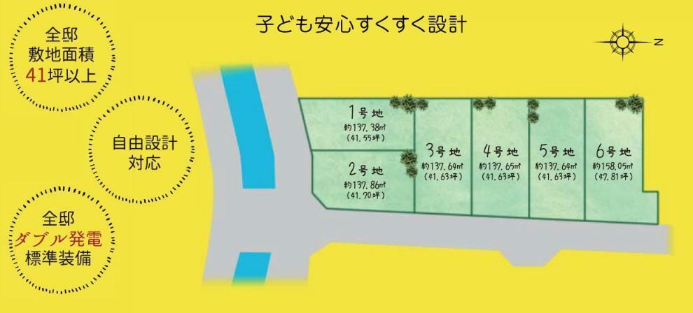 区画図 全6区画