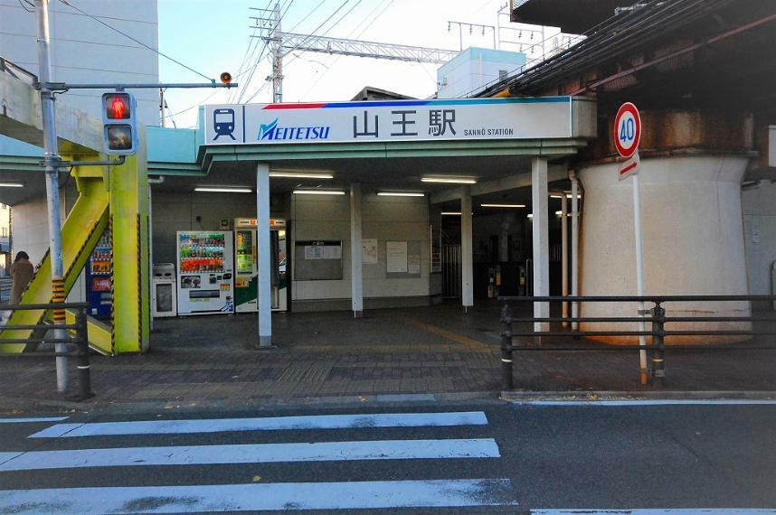 名鉄名古屋本線「山王」駅