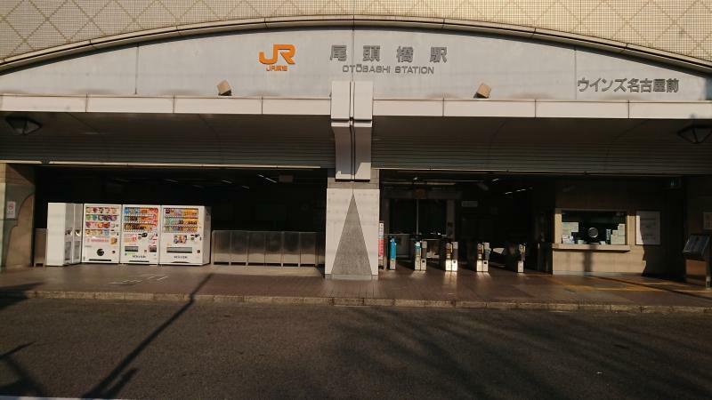JR東海道本線 「尾頭橋」駅 徒歩約15分