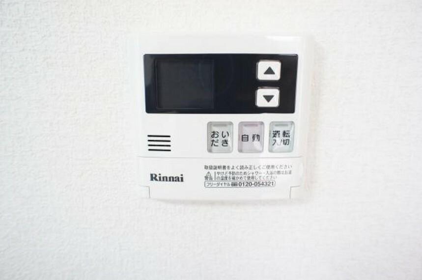 発電・温水設備 【同仕様写真】給湯器リモコンです。夕食準備中でもボタン一つでお風呂のお湯が張れます。調理中の手が離せない時に便利ですね。追い焚き機能付きです。