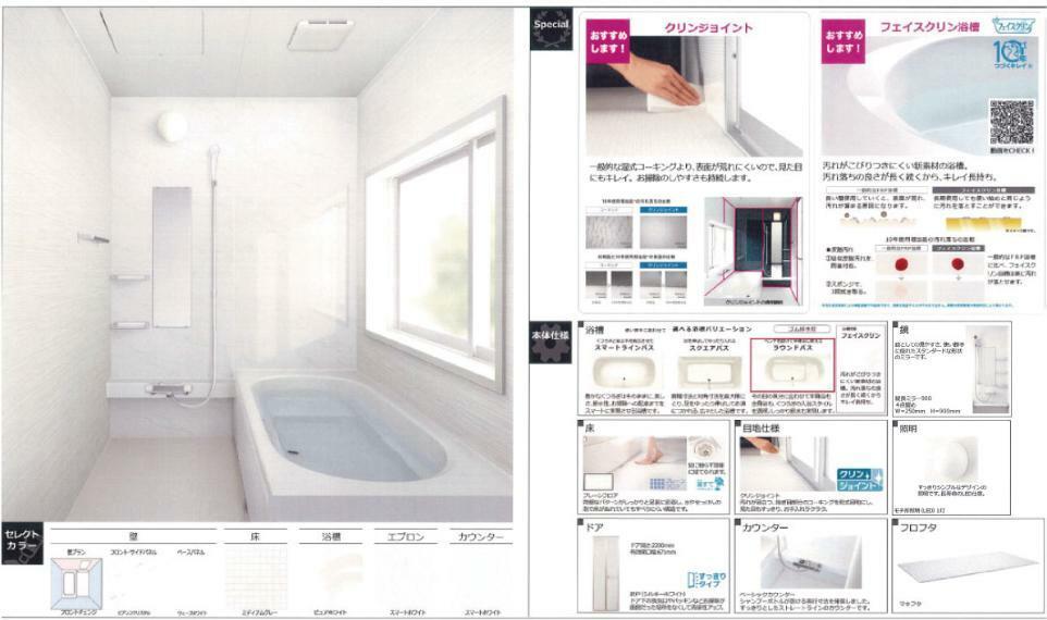 浴室 キレイ長持ちフェイスクリン浴槽。