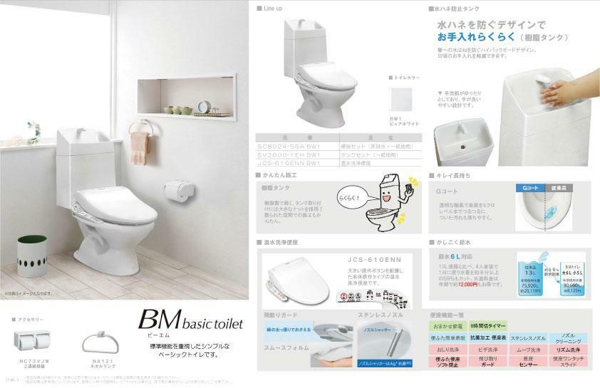 トイレ 節水型トイレ。