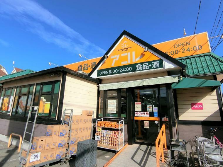 スーパー アコレ伊勢宿店