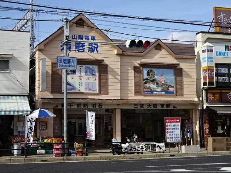 山陽電鉄「須磨駅」まで徒歩約3分。駅を降りてすぐにコンビニがあります。須磨海水浴場に直結の駅です!快速から普通電車に乗り継ぎができます。徒歩圏内には山陽電鉄もあり乗り換えが出来て便利です。