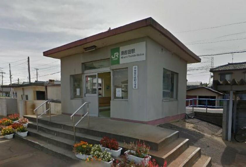 【周辺環境】JR南吉田駅まで550m(徒歩約7分)駅が近いと通勤や通学にも便利です。