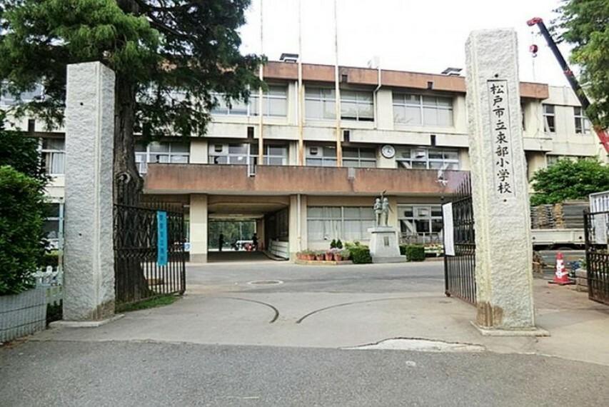 小学校 松戸市立東部小学校 徒歩8分。