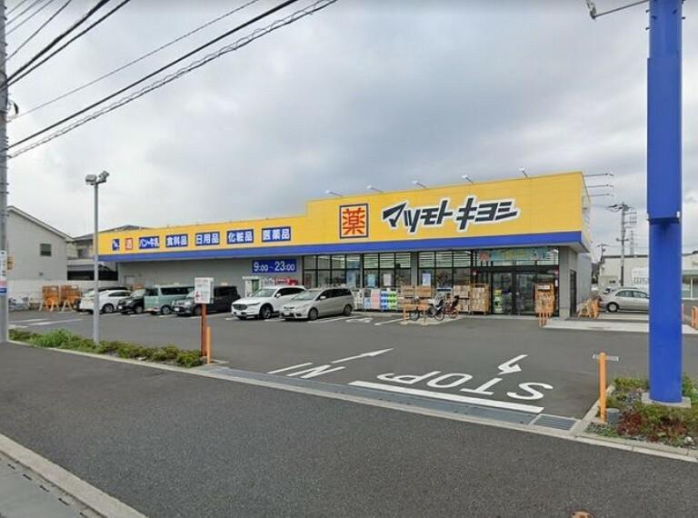 ドラッグストア マツモトキヨシ松戸秋山店 徒歩11分。