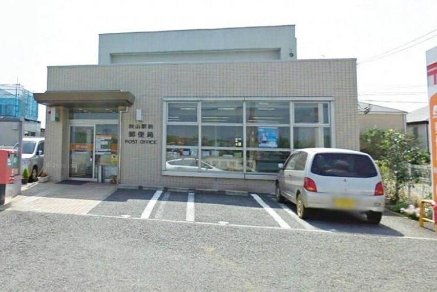 郵便局 秋山駅前郵便局 徒歩11分。