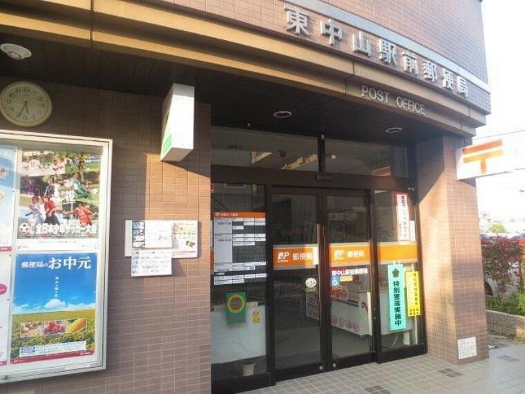 郵便局 東中山駅前郵便局 徒歩5分。