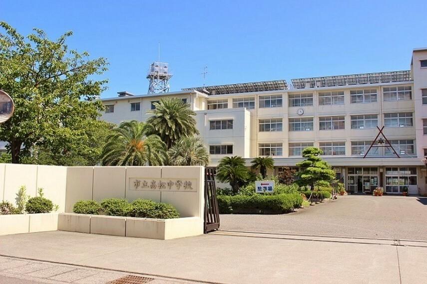 中学校 高松中学校