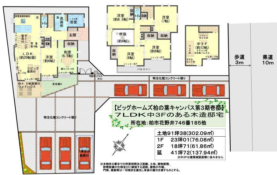 間取り図 7LDK(約12帖中3F寝室兼書斎含む)+約4.5帖屋根付ウッドハウス+車庫3台可