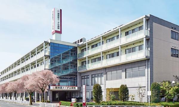 病院 関西医科大学 くずは病院 大阪府枚方市楠葉花園町4-1