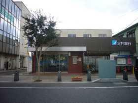 銀行 足利銀行小金井支店