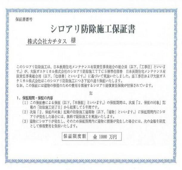 専用部・室内写真 シロアリ防除には5年間の保証付き(施工日から。施工箇所のみ施工会社による保証)。