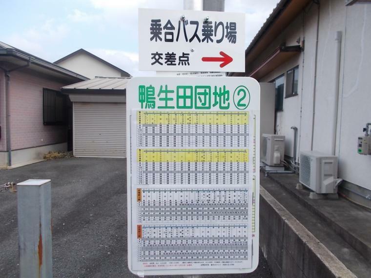 鴨生田団地2バス停